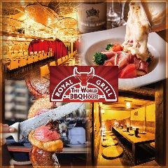個室シュラスコ&チーズ食べ放題 ロイヤルグリル 八王子駅前店