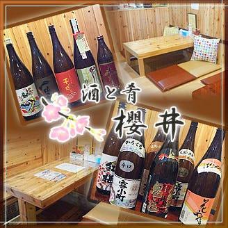 酒と肴 櫻井