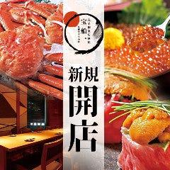 【全席個室】 北海道海鮮居酒屋 宝船 すすきの本店