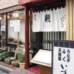 いづもや 神田本店