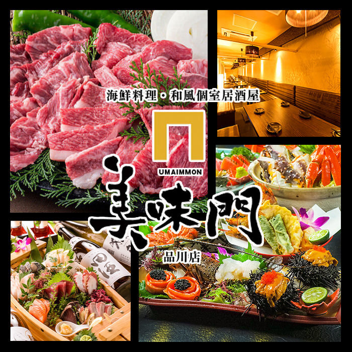 日本酒と個室和食のお店 美味門横丁 -うまいもん- 品川店