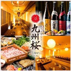 個室居酒屋うまかもんダイニング 九州桜 ‐HANAMI‐ 品川店