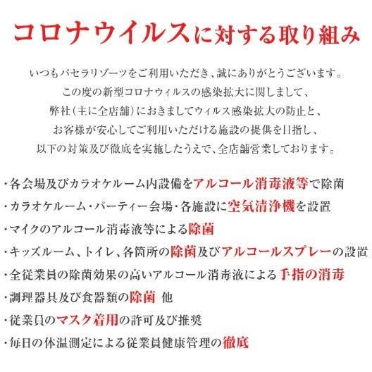 貸切パーティー グレースバリ 上野公園前店