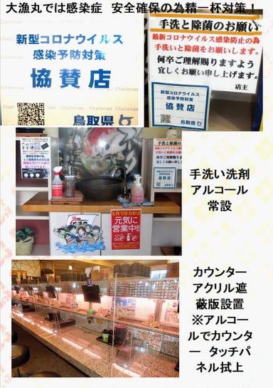 廻るお寿司屋さん 大漁丸 境港店 こだわりの画像