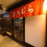 京阪 祇園四条駅すぐ横にある「鴨東ビル」地下1階にあります。