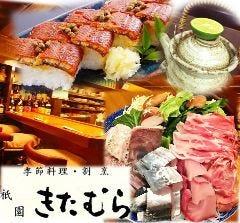 季節料理 祇園きたむら