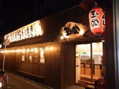 玉金~たまきん~ 錦糸町本店