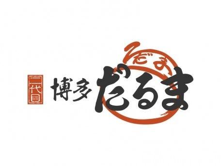 Hakata Daruma