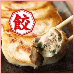 肉汁地獄 肉汁餃子研究所 八幡宿店
