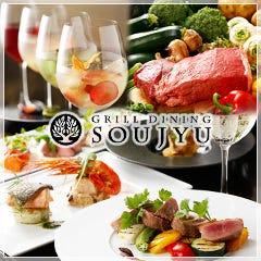GRILL DINING SOUJYU