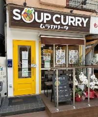 スープカレー ムラカリータ