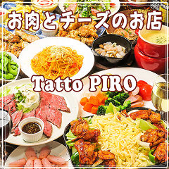 食べ放題×チーズとお肉の店 Tatto Piro(タットピーロ) 池袋店