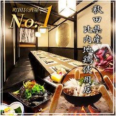 秋田料理専門店 完全個室 黒瀬 町田駅前店