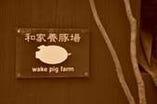 茨城町和家養豚場