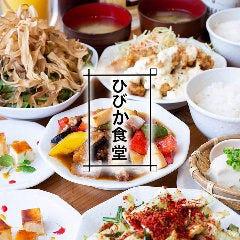 美味い物×酒 ひびか食堂