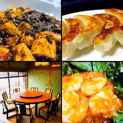 中国料理 稲吉屋