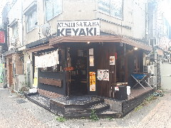 KUSHISAKABA KEYAKI
