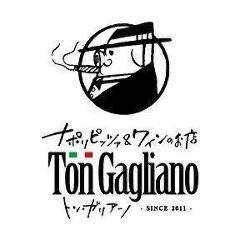 ナポリピッツァとワインのお店 トン・ガリアーノ 千種店