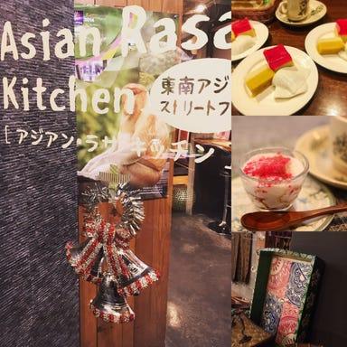 Asian Rasa Kitchen(アジアン・ラサ・キッチン)  こだわりの画像