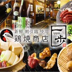 さつま知覧鶏とこだわり焼酎 鶏焼商店一歩 八戸ノ里