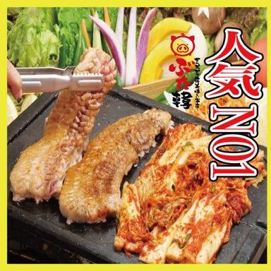 カルビ丼とサムギョプサルの美味しい店 ぶた韓 朝日店 コースの画像
