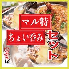 ぶた韓チョイ飲みセット 1200円 お好みの3品+ドリンク1杯