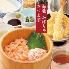 サーモンとまぐろのおひつ天ぷらセット