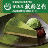 ひんやり宇治抹茶ケーキ・宇治抹茶アイス添え