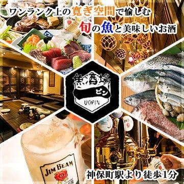鮮魚個室居酒屋 神保町 魚酒場ピン