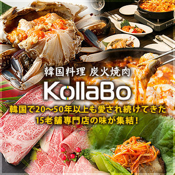 炭火焼肉・韓国料理 KollaBo (コラボ) マチノマ大森店