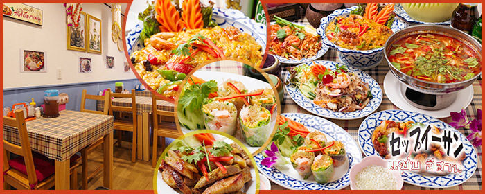 タイ料理 セップイーサン