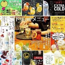 多彩なお酒と味が自慢!!