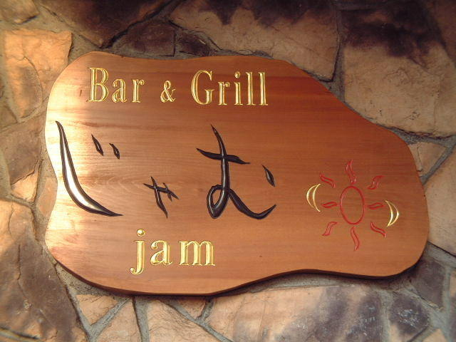Bar&Grillじゃむ