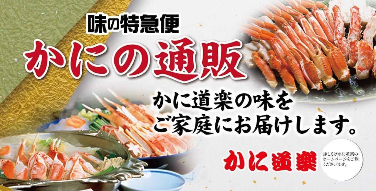 かに道楽 京都北白川店