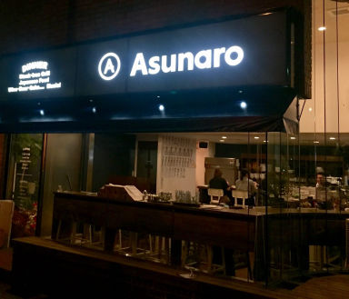 Asunaro  店内の画像