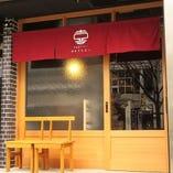 日本酒とワイン食堂 きたむら