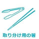 〈4〉飛沫感染を避けるため、取り分け用の箸、トング等をご用意しております