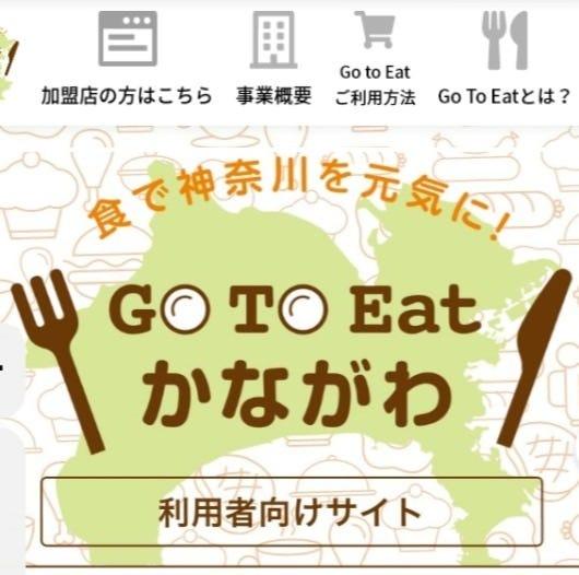 Goto神奈川商品券&QR決済使えます!