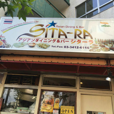 AsianDining&Bar SITA~RA シターラ  こだわりの画像
