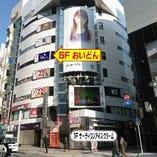 JP渋谷駅ハチ公口から徒歩2分 ★渋谷109の向かいのビルの5階★
