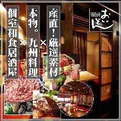 九州郷土料理&本格和食 おいどん 渋谷店