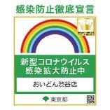 感染予防対策を東京都に申請し、感染防止徹底宣言ステッカーを発行しております