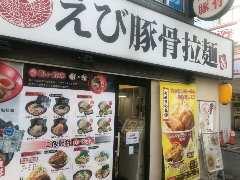 えび豚骨拉麺 鶴ヶ峰家 鶴ヶ峰店