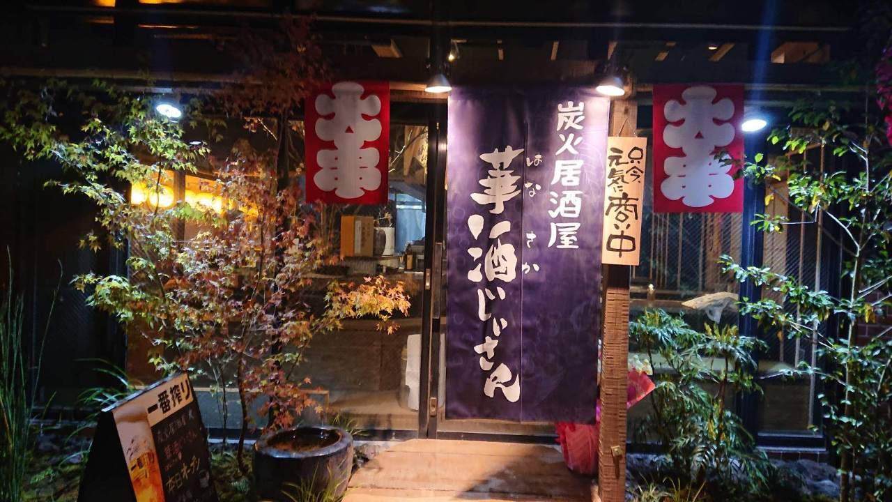 飲み放題付コース3000円(税込)~