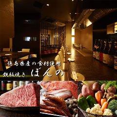 鉄板焼 ぼんの 桜木町店 ≪徳島県産食材使用≫