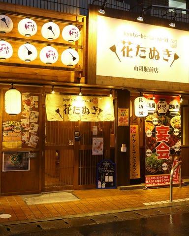 花たぬき 山科駅前店 こだわりの画像