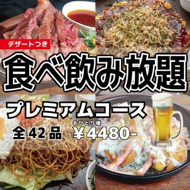 花たぬき 山科駅前店 コースの画像
