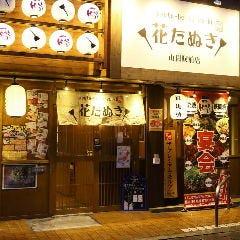 花たぬき 山科駅前店