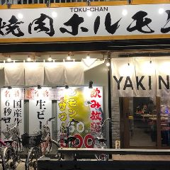 焼肉ホルモン とくちゃん 三国店