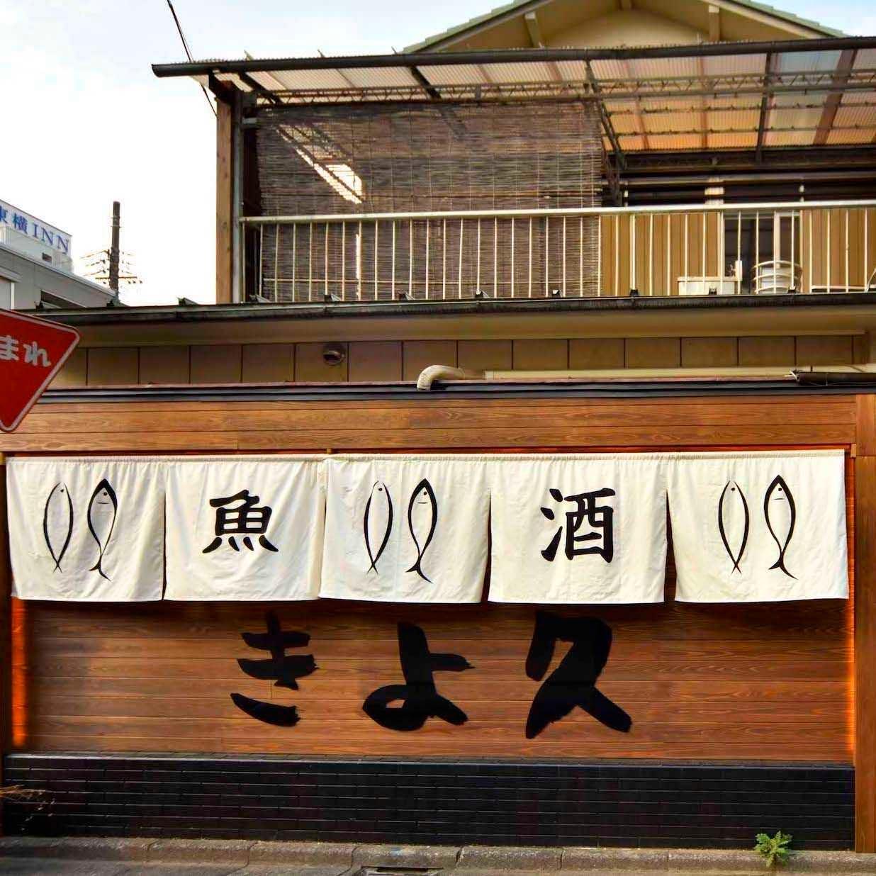 古民家個室居酒屋 海鮮 きよ久 熊谷駅前店
